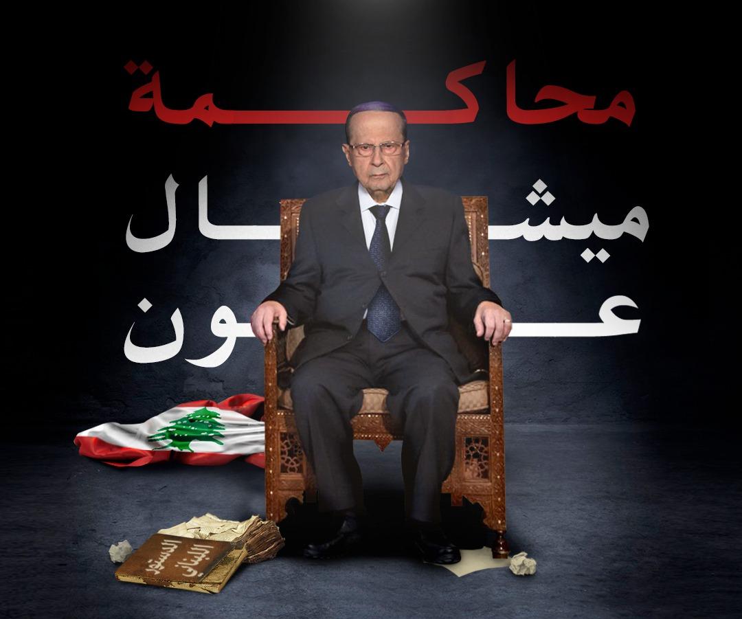 وثيقة الاتهام الدستوري بحق ميشال عون