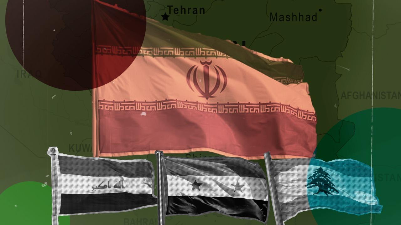 الهيمنة الإيرانية وغياب الاستراتيجية الموحدة