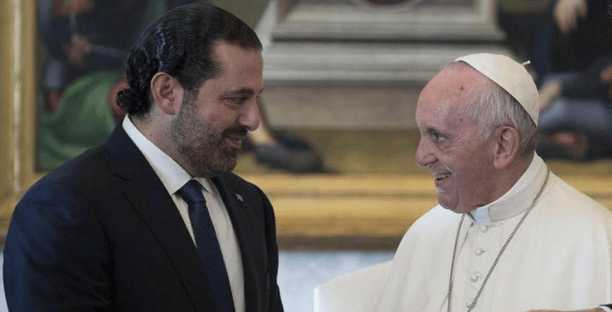 الفاتيكان يدعم رؤية الحريري الحكومية