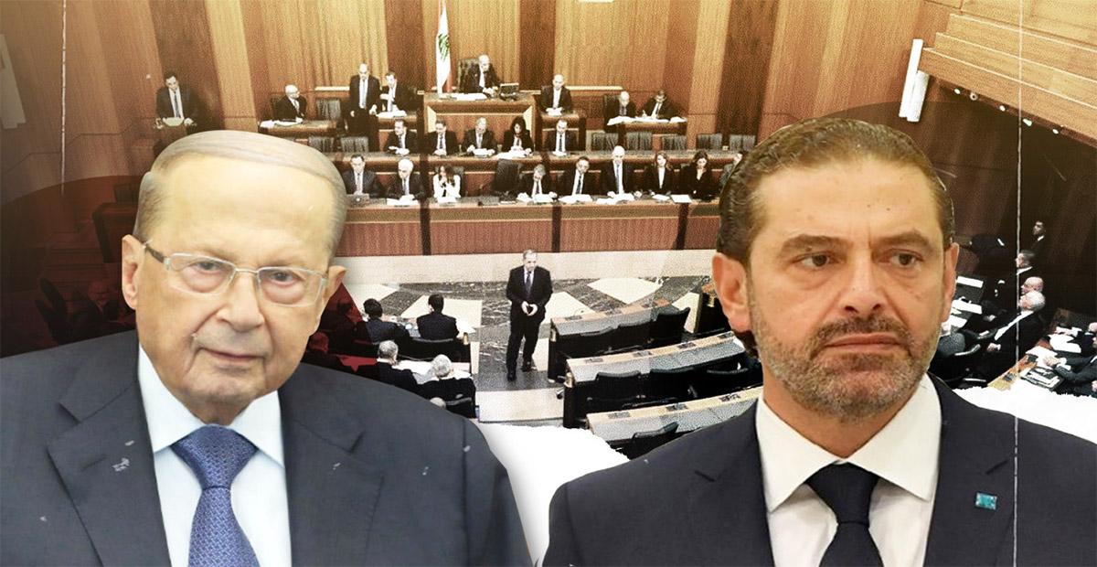 سعد الحريري وميشال عون والمجلس النيابي