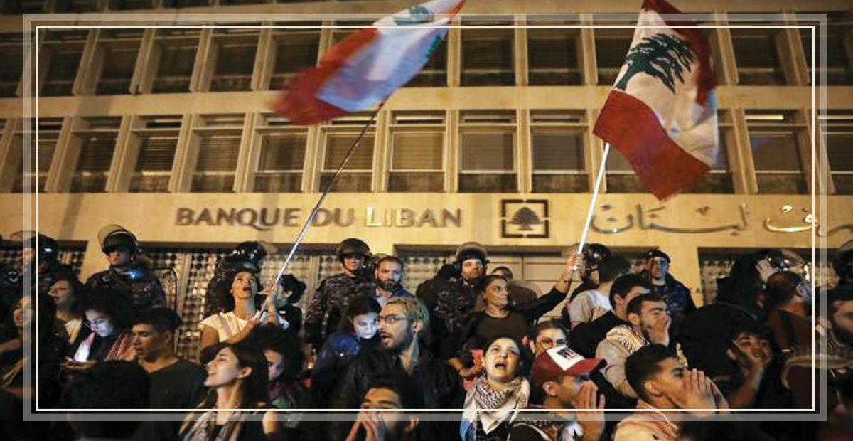 مظاهرة مصرف لبنان