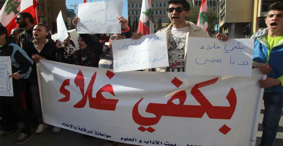 مظاهرات غلاء