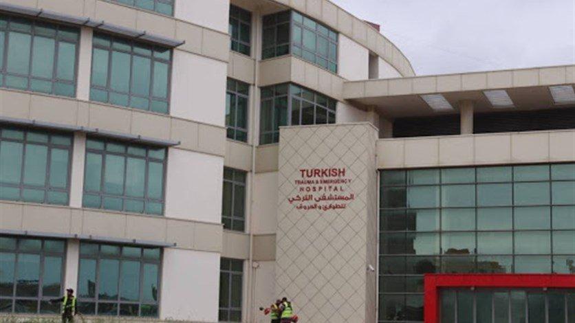 المستشفى التركي في صيدا
