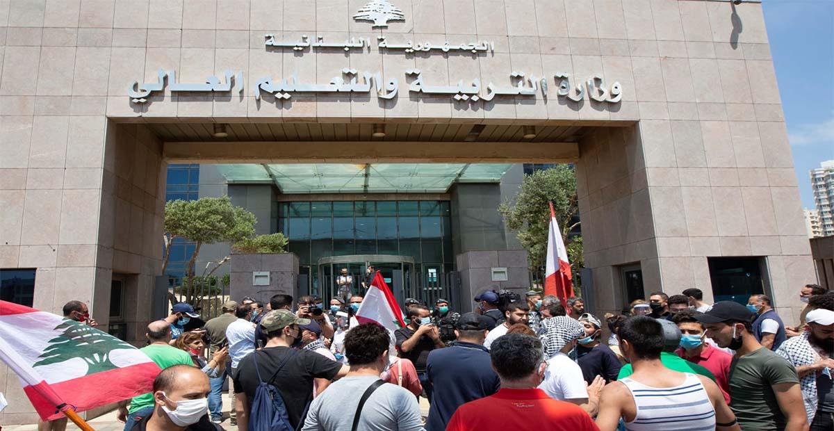مظاهرة امام وزارة التربية