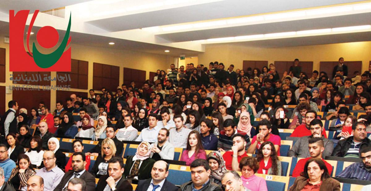 طلاب الجامعة اللبنانية