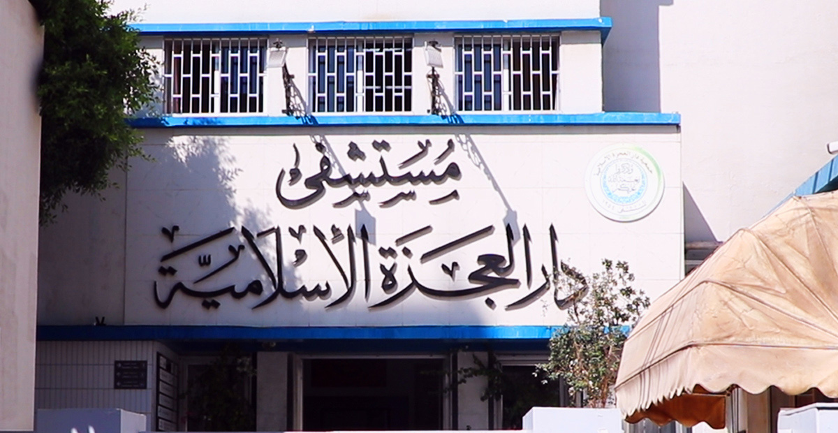 دار العجزة الاسلامية