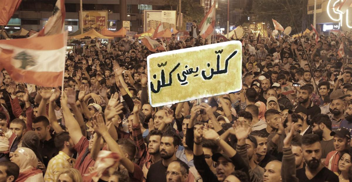 مظاهرات 17 تشرين