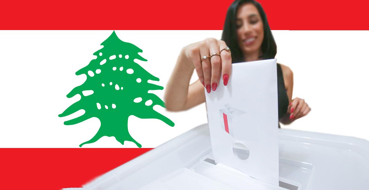 انتخابات شباب لبنان
